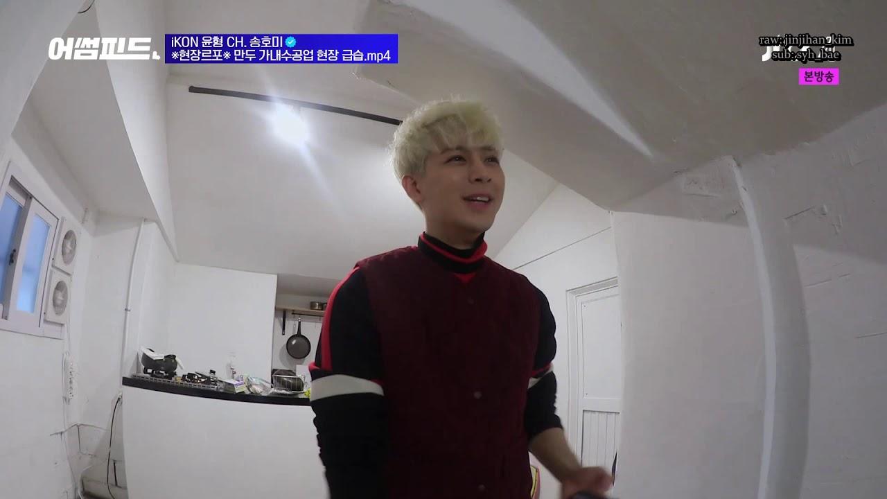 [ENG SUB] 190108 Awesome Feed - iKON Song Yunhyeong cut