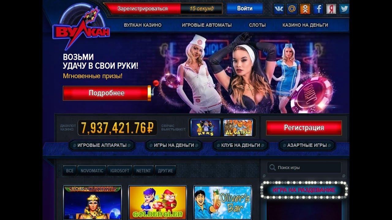 Игры Онлайн Игровые Автоматы Вулкан | Вулкан Игровые Автоматы Онлайн