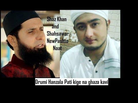 New Best Pashto Naat by singer Shaz khan and shahsawar Drumi Hanzala Pati kige na ghaza kavi 2018 thumbnail