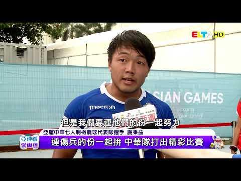 愛爾達電視20180901/亞運中華七人制橄欖球隊 為兄弟而戰!