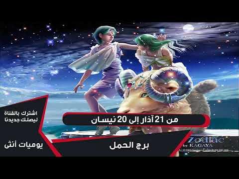 Photo of الابراج اليومية برج الحمل الاحد 2020-4-5 – عالم الابراج