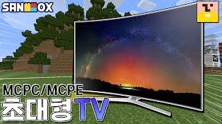 모드없이 마크에서 초대형TV 만들기! [마인크래프트 PC/PE:기묘한실험실] Minecraft PC/PE [김뚜띠]
