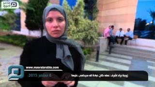 مصر العربية | زوجة براء اشرف: عمله كان عبادة لله سيحاسب عليها