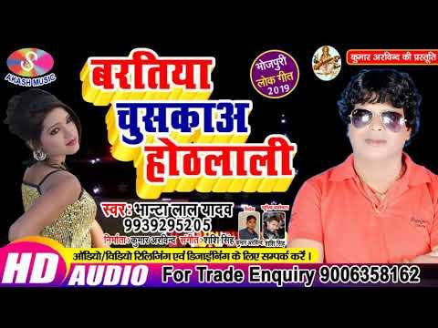 Bhanta Lal Yadav Ka Super Duper Hitt Song (Singer Bhanta Lal Yadav)
