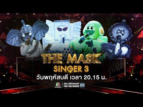 LIVE!!! THE MASK SINGER SEASON 3   28 ก.ย. 60
