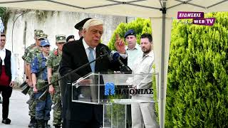 Ομιλία του Προέδρου της Δημοκρατίας για τα 100 χρόνια από τη Μάχη του Σκρα-Eidisis.gr webTV