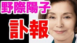 【訃報】女優・野際陽子さん(81)が・・・ ☆チャンネル登録お願いしま...