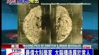 十點不一樣 - ''愛因斯坦頭腦揭密'' (2012-11-30, TVBS新聞台)