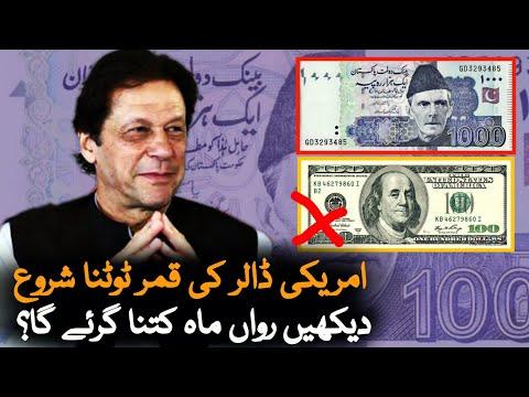 Good News For Pakistan Economy | Dollar Rate Decreasing | Economy | Pakistan Latest News