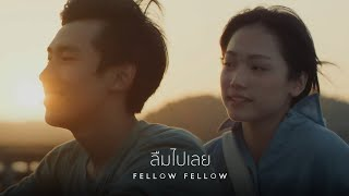fellow fellow - ลืมไปเลย [Official Music Video]