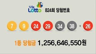 나눔로또 824회 당첨번호(로또명당_로또리치)