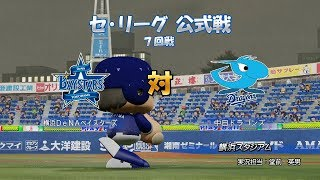 Jikkyou Powerful Pro Baseball 2018 (PS4) (DeNA Baystars Season) Game #42: Dragons @ Baystars