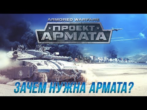 Нужен ли Armored Warfare год спустя?