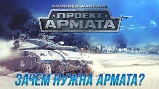 Нужен ли Armored Warfare год спустя?