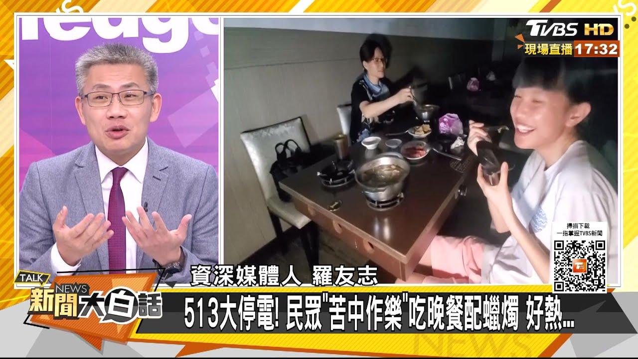 """513大停電!民眾""""苦中作樂""""吃晚餐配蠟燭 好熱... 新聞大白話 20210514"""