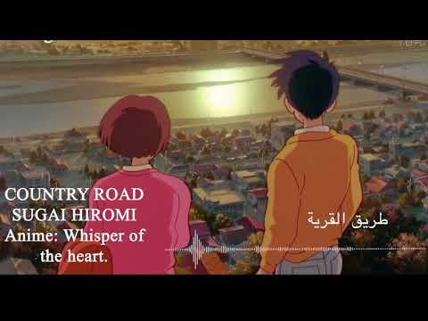 Whisper Of The Heart - Country Road مترجم