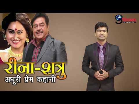 Reena Roy की बेटी निकलीं Sonakshi Sinha…? अवैध संबंध के खुलासे के बाद शत्रुघ्न सिन्हा हुए 'खामोश'… thumbnail
