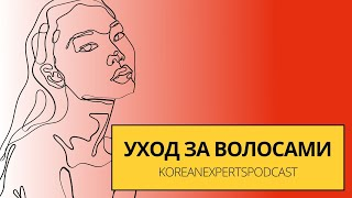 Как правильно ухаживать за волосами KoreanExpertsPODCAST