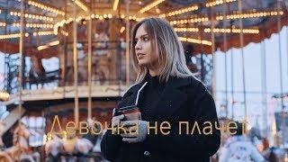 Девочка не плачет - Official КАРАОКЕ минус (Ka-Re Prod...)2019