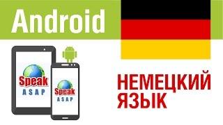 Обзор Android приложения - немецкий язык для начинающих. Елена Шипилова.