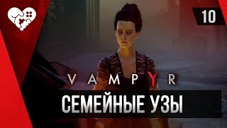 Прохождение Vampyr ► 10 Сестра