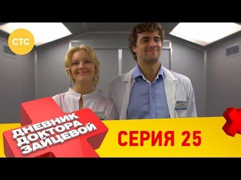 Дневник доктора Зайцевой 25