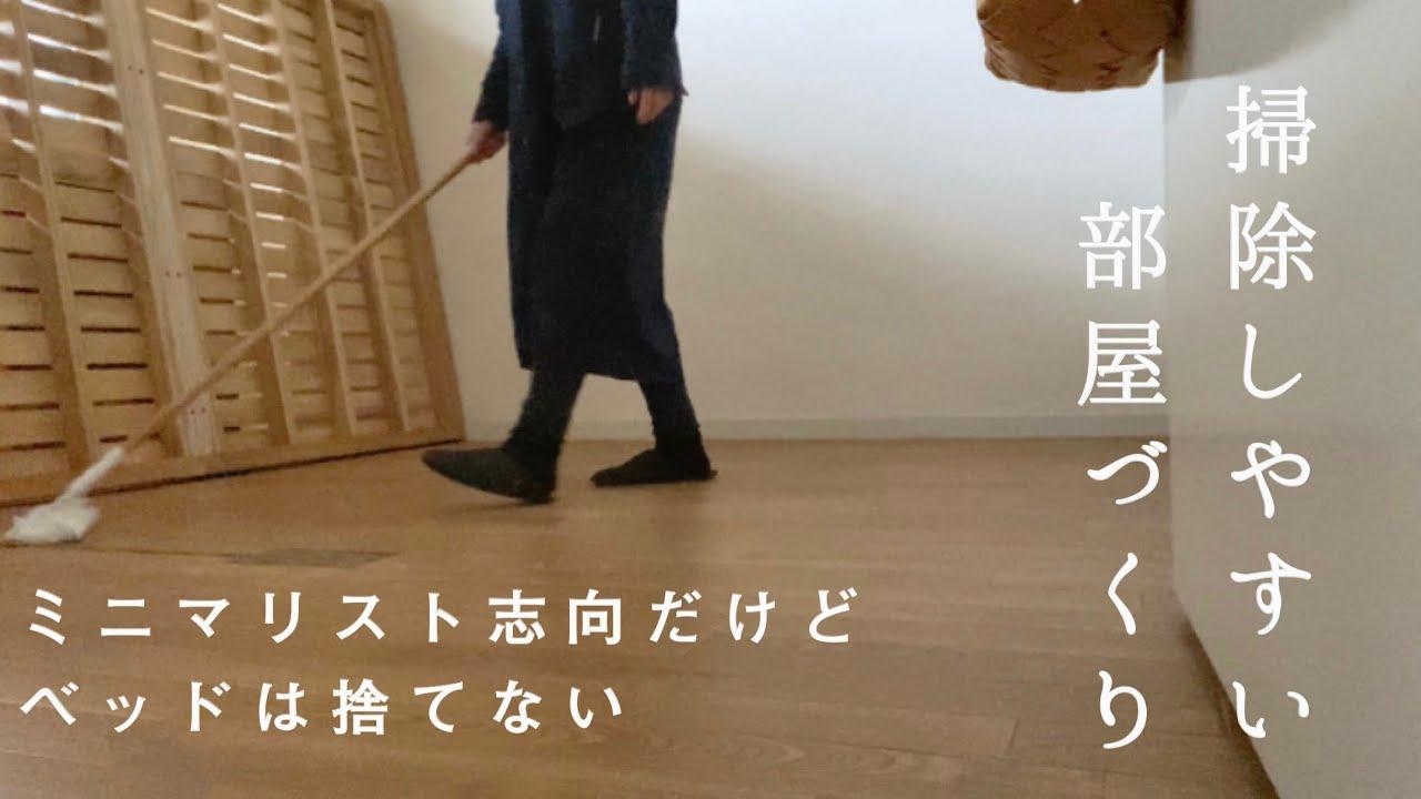 でも脚は捨てる、ミニマリスト?の本音。掃除しやすい部屋づくり。