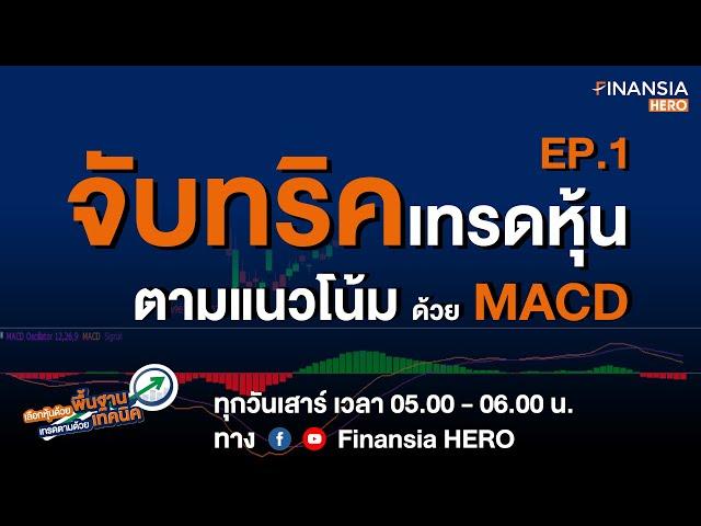 จับทริคเทรดหุ้นตามแนวโน้มด้วย MACD EP.1