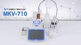 カールフィッシャー水分計(容量法) MKV 710 【京都電子工業】