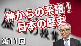 神からの系譜!日本の歴史【CGS 斎藤武夫 歴史の授業 第11回】