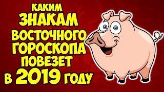 Смотреть видео Важный восточный гороскоп на 2018 год по годам