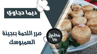 صرر اللحمة بعجينة السمبوسك - ديما حجاوي