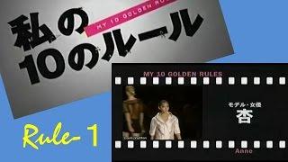 私の10のルール 杏 Rule-01←モデルのこだわり「ハイヒール」 【杏ちゃん...