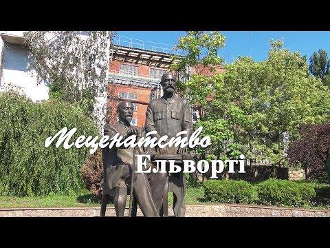ELVORTI: 145 років Ельворті - частина друга - меценатство Ельворті
