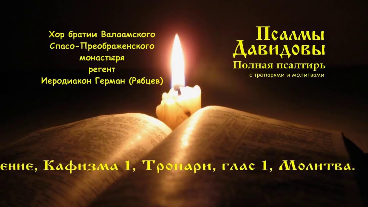 ВСЕ ПСАЛМЫ ДАВИДОВЫ ХОР БРАТИИ ВАЛААМСКОГО МОНАСТЫРЯ СКАЧАТЬ БЕСПЛАТНО