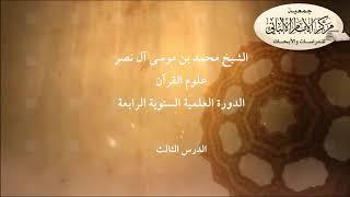علوم القرآن - الدرس الثالث