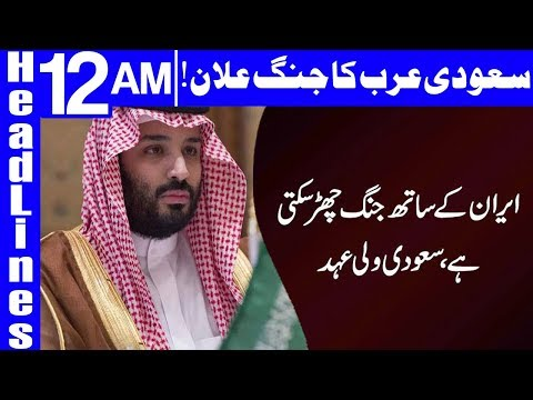 World War 3 warning | Iran Vs Saudi Arabia - Headlines 12 AM - 2 April 2018 - Dunya News