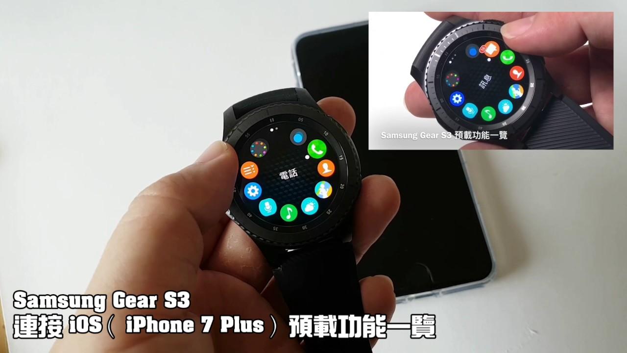 new arrival 56678 ac066 Samsung Gear S3 連接 iOS(iPhone 7 Plus)預載功能【LPComment】