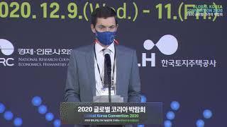 [2020 글로벌 코리아 박람회] 3일차 컨퍼런스 세션…
