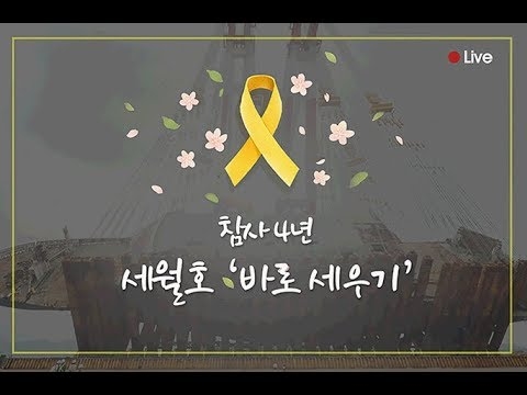 [LIVE/KBS] 참사 4년 세월호 '바로 세우기' - 전남 목포신항만 3부