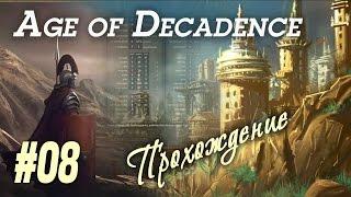 Л - Лавирование: Наобещал всем горы, а сам рванул в библиотеку, ''The Age of Decadence'' (#08)