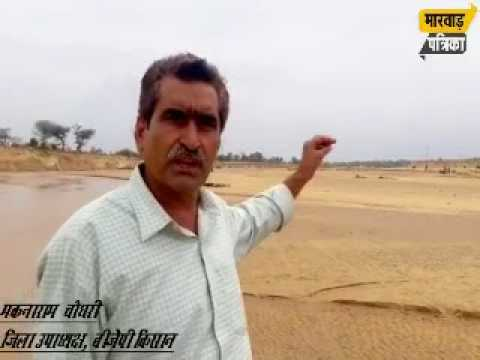 Jaitpura tragedy: Whose fault damaged dam (Maknaram choudhary)