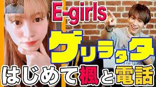 【ゲリラタタ】E-girlsの楓に初めて電話して、リモートラタタ