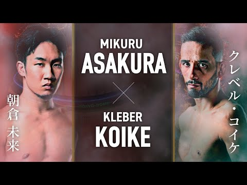 【煽り】朝倉未来 vs. クレベル・コイケ / Mikuru Asakura vs. Kleber Koike – 2021