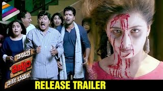 Intlo Dayyam Nakem Bhayam Movie Release Trailer   Allari Naresh   Rajendra Prasad   Telugu Filmnagar