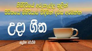 Uda Gee (Part II) | Sinhala Morning Motivational Songs - උදා ගීත (II)