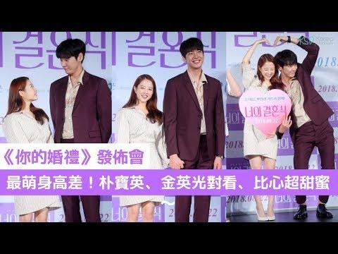 《你的婚禮》發佈會:朴寶英、金英光的最萌身高差!對看、比心超甜蜜~