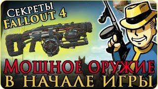 Секреты Fallout 4 Где и как легко найти крутую пушку, получаем мощное оружие Криолятор Гайд Guide