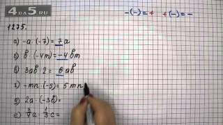 Упражнение 1275. Вариант А. Б. В. Г. Д. Е. Математика 6 класс Виленкин Н.Я.