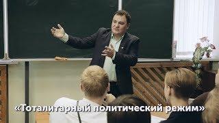 Открытый урок «Тоталитарный политический режим» Иванов Максим Викторович